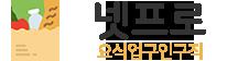 요식업 구인구직 홈페이지를 제작할 수 있는 홈페이지 솔루션::::::::::::::::::::::::넷프로 netpro.co.kr 제공
